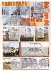 kalendar2012