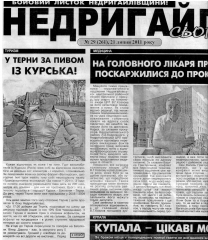 nedrigailiv1