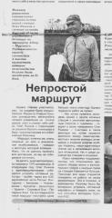 Транс-Россия